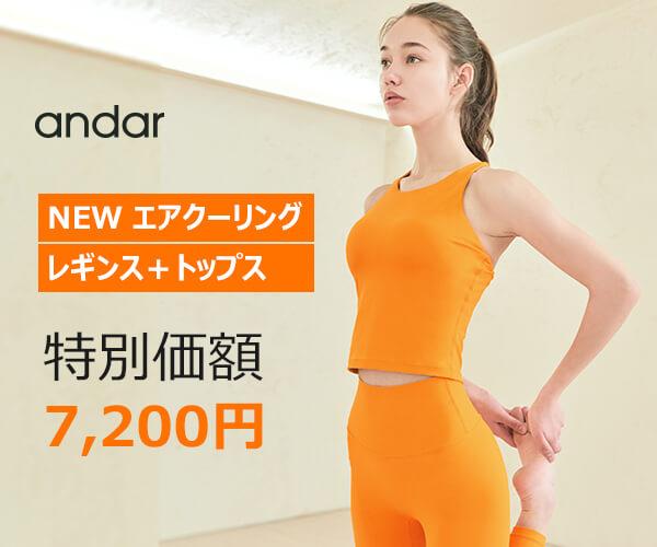 機能性+高品質+合理的な価格、ヨガウェア専門通販【ANDAR】-オレンジのバナーデザイン