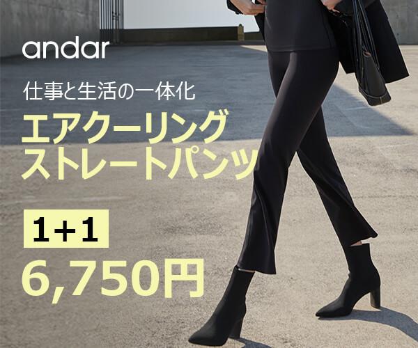 機能性+高品質+合理的な価格、ヨガウェア専門通販【ANDAR】-ブラックのバナーデザイン