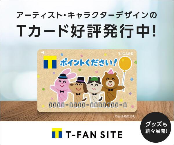 キャラクター・アーティストとコラボしたTカードとグッズ【Tファンサイト】のバナーデザイン