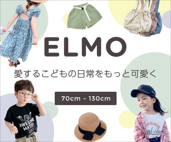 大人も着たくなる!可愛くてトレンド溢れる子供服ならELMO【エルモ】のバナーデザイン