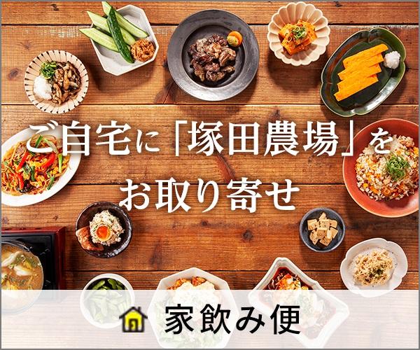 塚田農場の人気メニューを最短ご注文翌日にお届け!ご自宅にお取り寄せのバナーデザイン