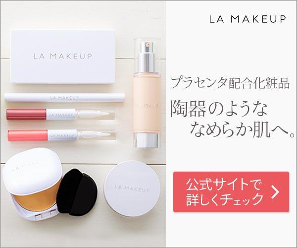 <メイクアップアーティストプロデュース>コスメ【LA MAKEUP(ラ・メイキャ)】のバナーデザイン