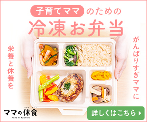 ママ向け宅食ブランド【ママの休食(きゅうしょく)】のバナーデザイン