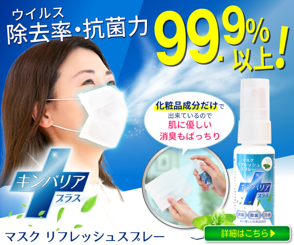 ワンプッシュでCOOLに爽快、除菌力99.9%のマスクスプレー【キンバリアプラス】のバナーデザイン